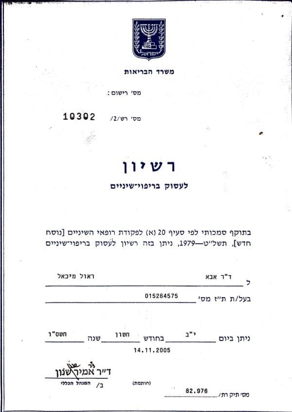 רישיון עיסוק ברפואת שיניים